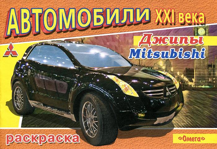 Автомобили XXI века. Джипы. Mitsubishi. Раскраска ( 978-5-465-01327-7 )