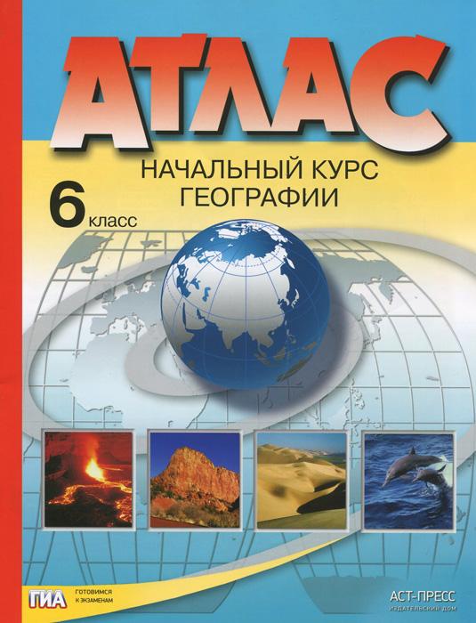 География. 6 класс. Начальный курс. Атлас ( 978-5-94776-946-3 )