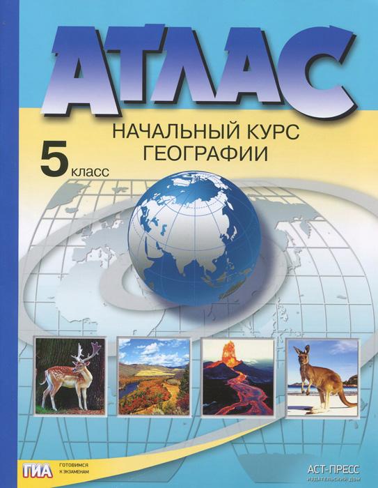 География. Начальный курс. 5 класс. Атлас ( 978-5-94776-945-6 )