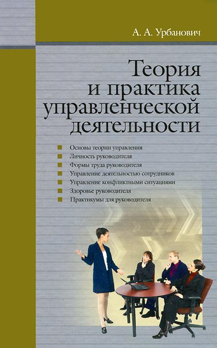 Теория и практика управленческой деятельности ( 978-985-513-329-3 )