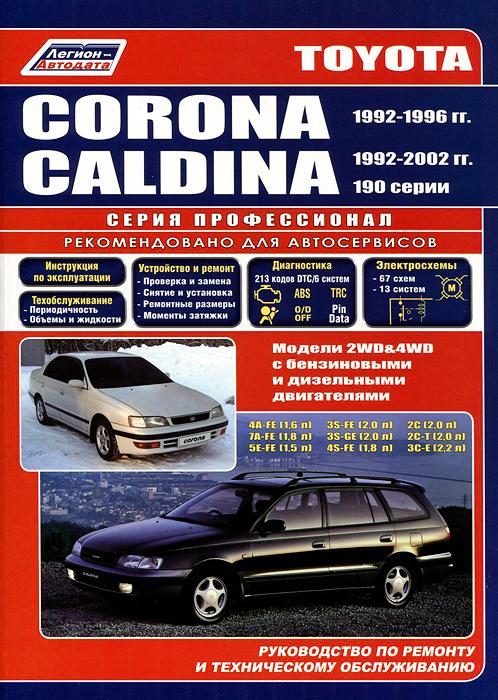 Toyota Corona, Caldina. Модели 2WD & 4WD 1992-2002 гг. выпуска с бензиновыми и дизельными двигателями. Руководстсво по ремонту и техническому обслуживанию