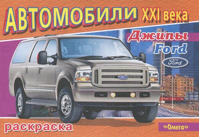 Джипы Ford ( 9785465014267, 978-5-465-01426-7 )