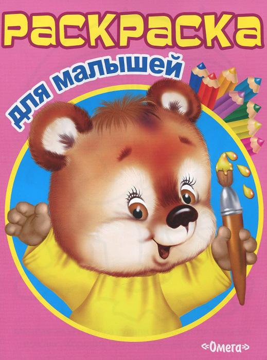 Раскраска для малышей. Мишутка ( 9785465030410, 978-5-465-03041-0 )