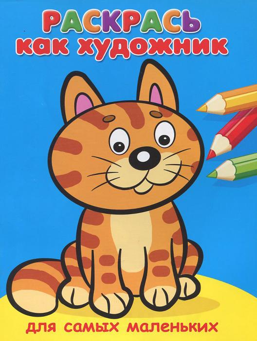 Раскрась как художник. Для самых маленьких. Котик ( 9785465029254, 978-5-465-02925-4 )