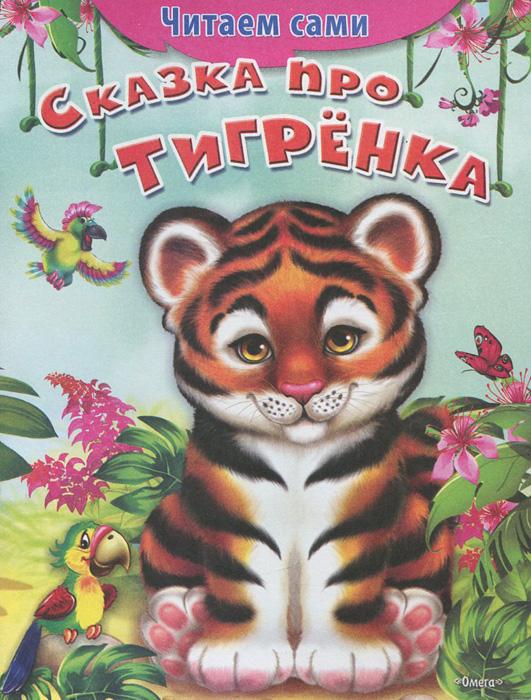 Сказка про тигрёнка ( 9785465029995, 978-5-465-02999-5 )