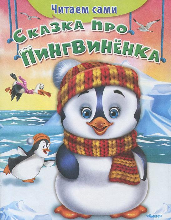 Сказка про пингвиненка ( 978-5-465-02995-7 )