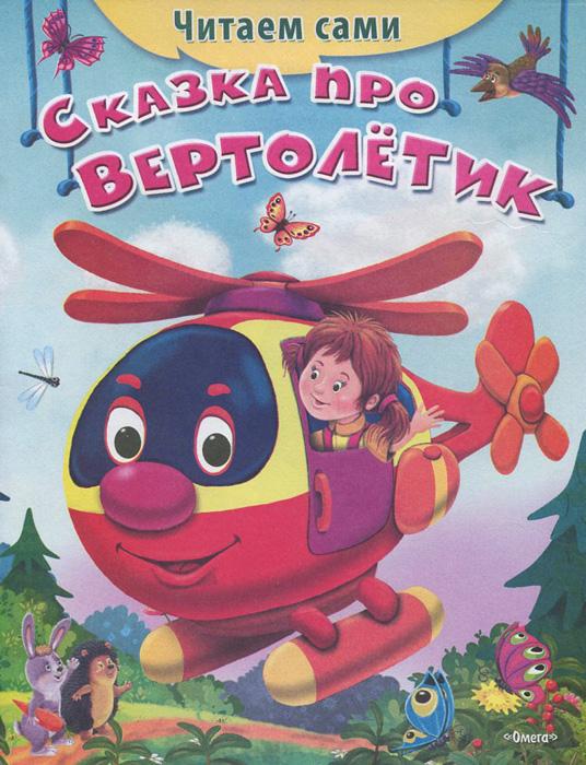 Сказка про вертолетик ( 978-5-465-03018-2 )