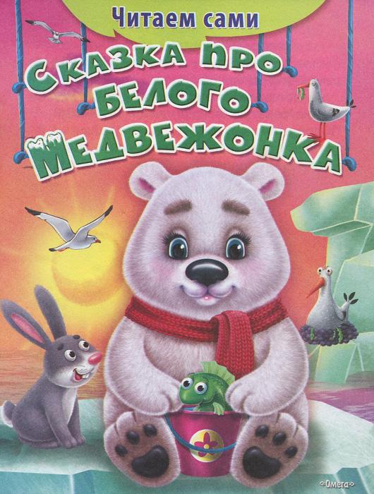 Сказка про белого медвежонка ( 978-5-465-03021-2 )