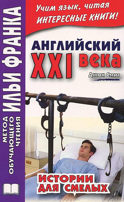 ���������� XXI ����. ���� ����. ������� ��� ������ / John M. W. Smith: Scary Stories