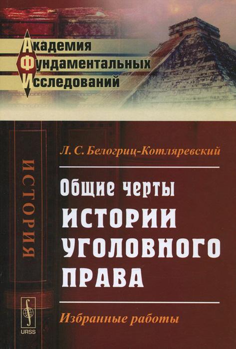 Общие черты истории уголовного права. Избранные работы ( 978-5-9710-1994-7 )