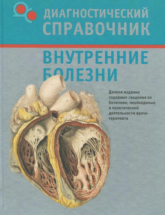 Внутренние болезни. Диагностический справочник ( 978-5-17-042539-6 )