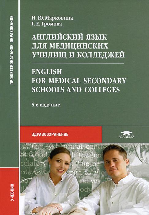 Английский язык для медицинских училищ и колледжей / Enqlish for Medical Secondary Schools and Colleqes