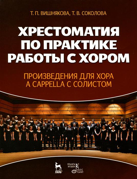 Хрестоматия по практике работы с хором. Произведения для хора a cappella с солистом. Учебное пособие