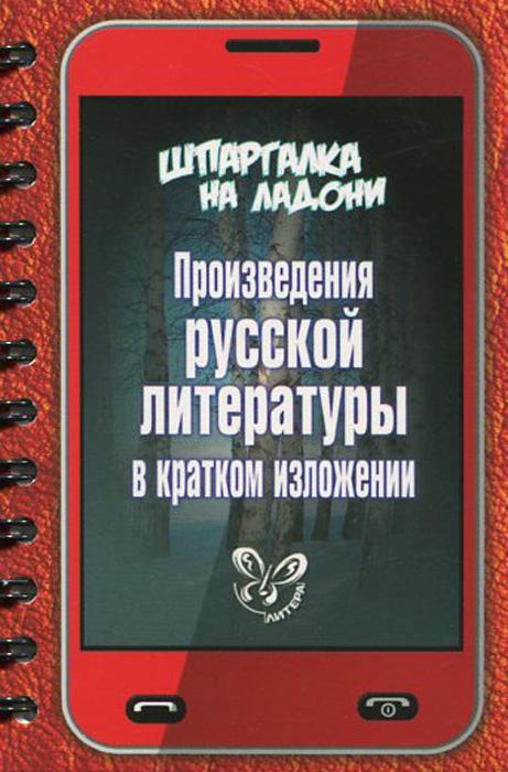 Произведения русской литературы в кратком изложении ( 978-5-407-00549-0 )
