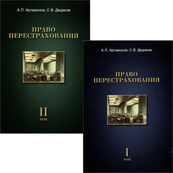 Право перестрахования. В 2 томах (комплект) ( 978-5-906553-05-8 )