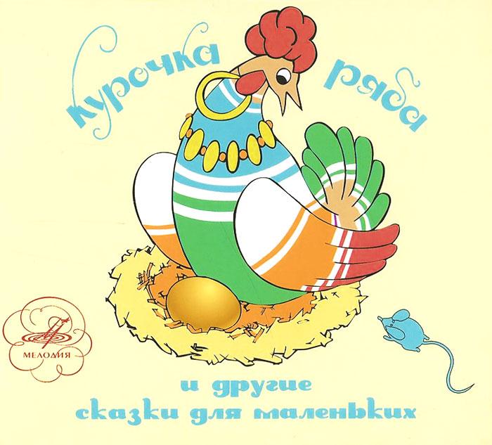Курочка Ряба и другие сказки (аудиокнига CD)