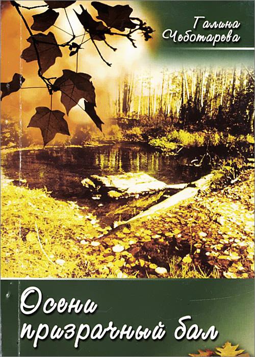 Осени призрачный бал