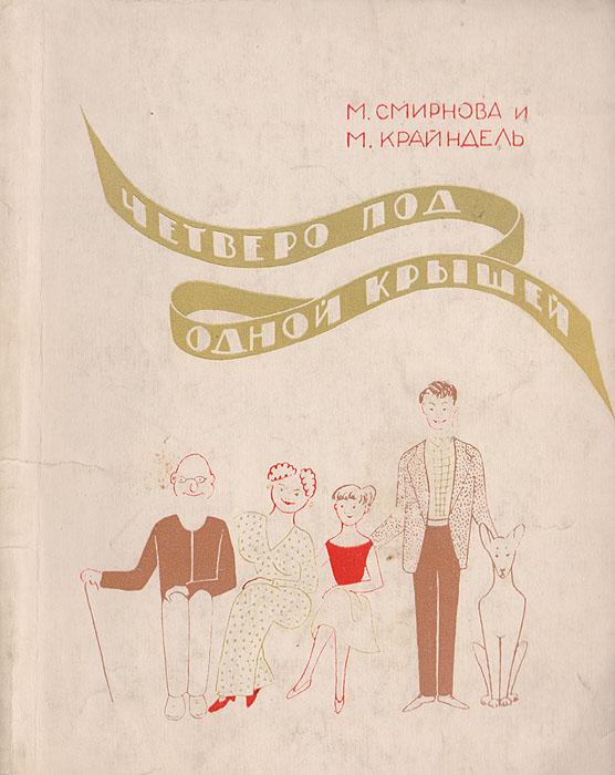Четверо под одной крышей791504Комедия в 3 действиях Четверо под одной крышей, написанная в соавторстве Мирой Смирновой и Маргаритой Крайндель.