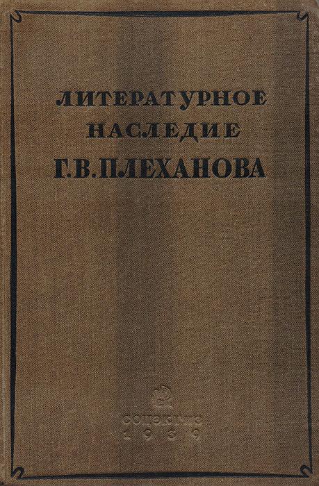 Литературное наследие Г. В. Плеханова. Сборник VII. Борьба с религией и богоискательством