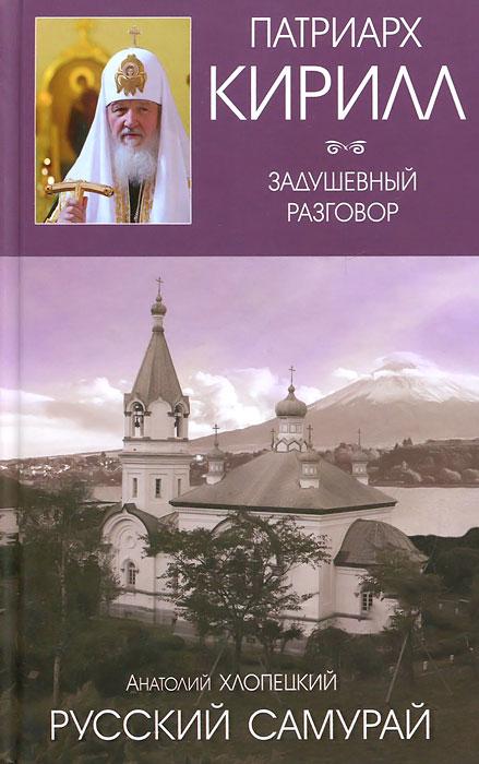 Русский самурай. Книга 1. Становление ( 978-5-17-090007-7 )
