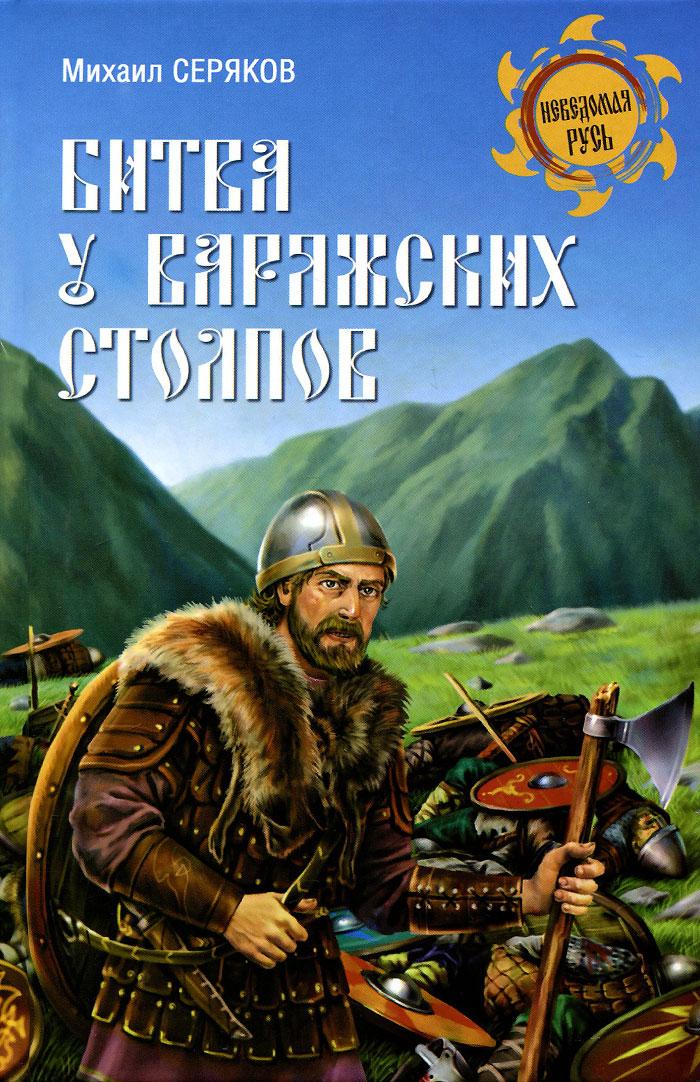 Битва у Варяжских столпов ( 978-5-4444-2637-1 )