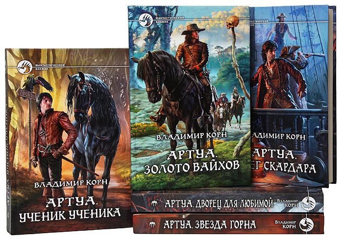 "Владимир Корн. Цикл ""Артуа"" (комплект из 5 книг)"
