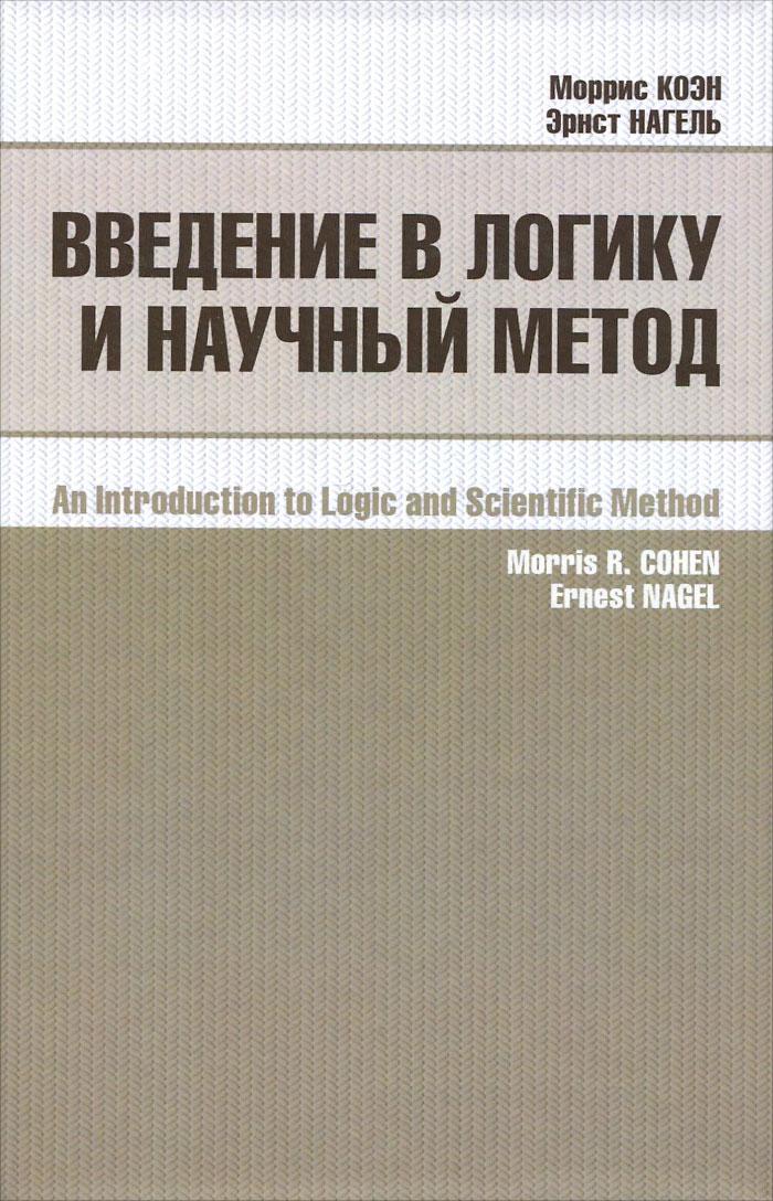 Введение в логику и научный метод
