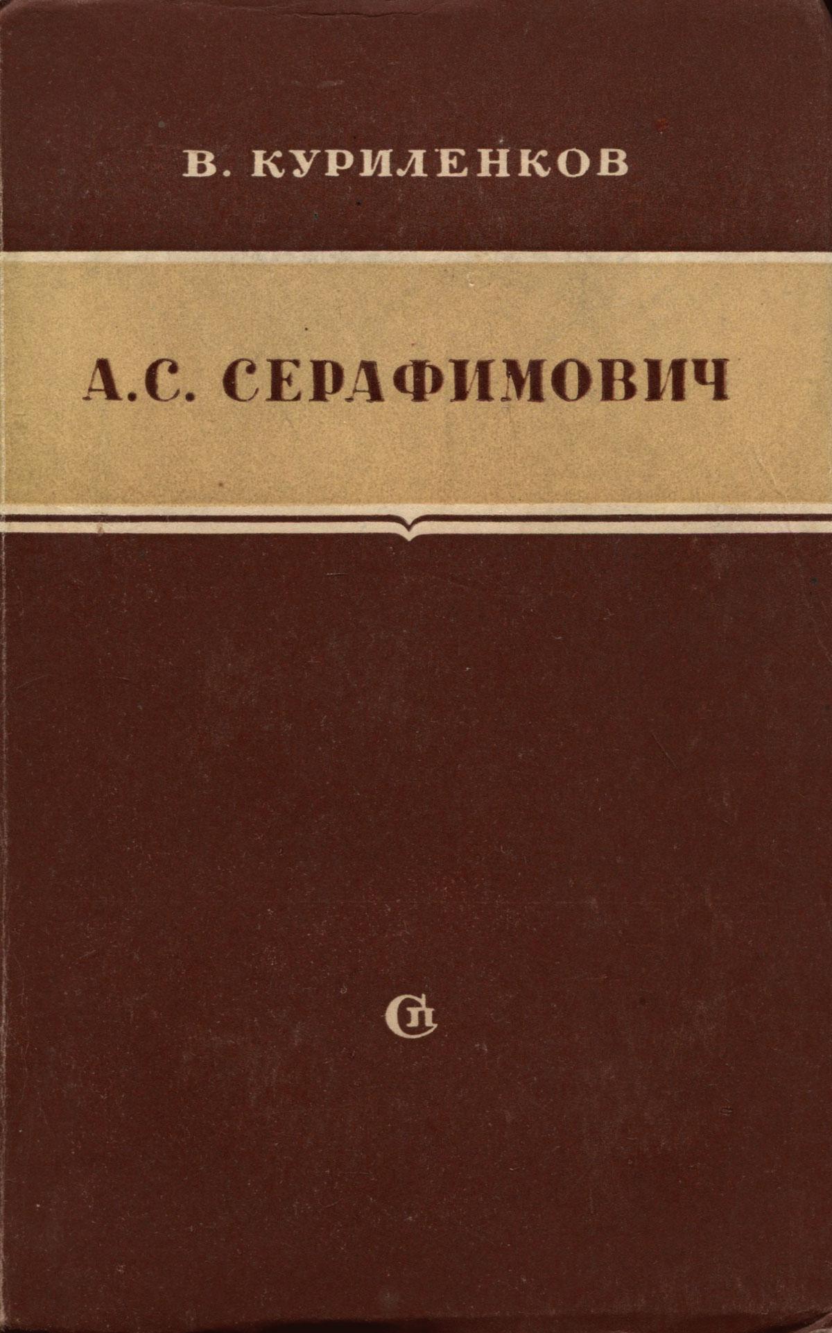 В. Куриленков А. С. Серафимович. Критико-биографический очерк