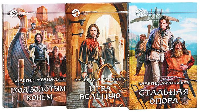 """Валерий Афанасьев. Цикл """"Стальная опора"""" (комплект из 3 книг)"""