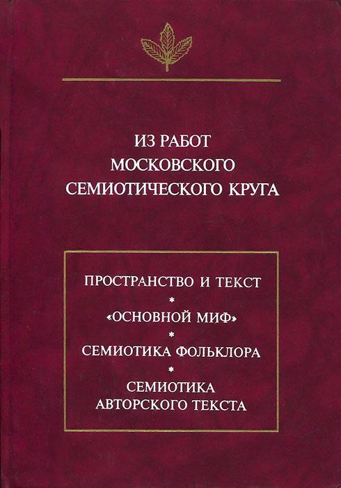 Из работ московского семиотического круга ( 5-7859-0003-3 )