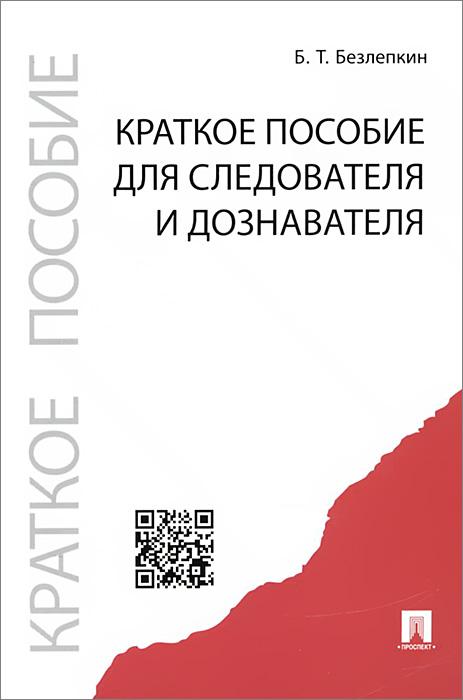 Краткое пособие для следователя и дознавателя ( 978-5-392-18359-3 )