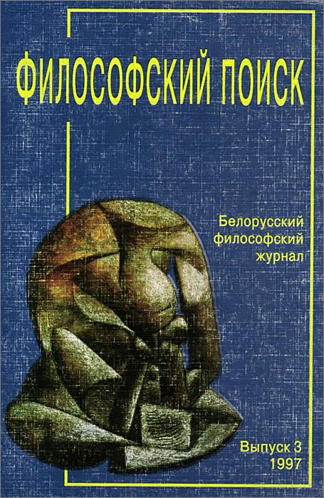 Философский поиск, № 3, 1997