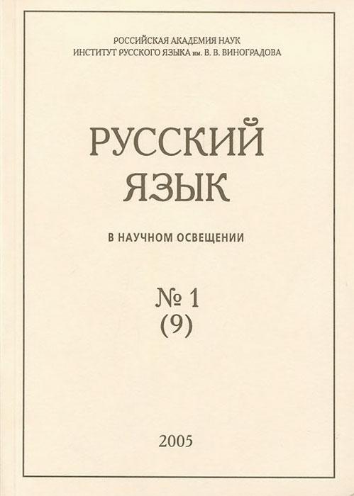 ������� ���� � ������� ���������, �1(9), 2005