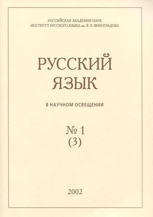 ������� ���� � ������� ���������, �1(3), 2002