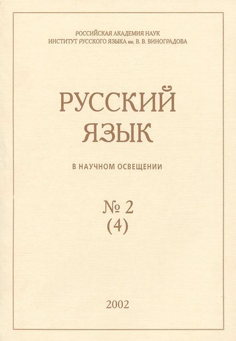 Русский язык в научном освещении, №2(4), 2002