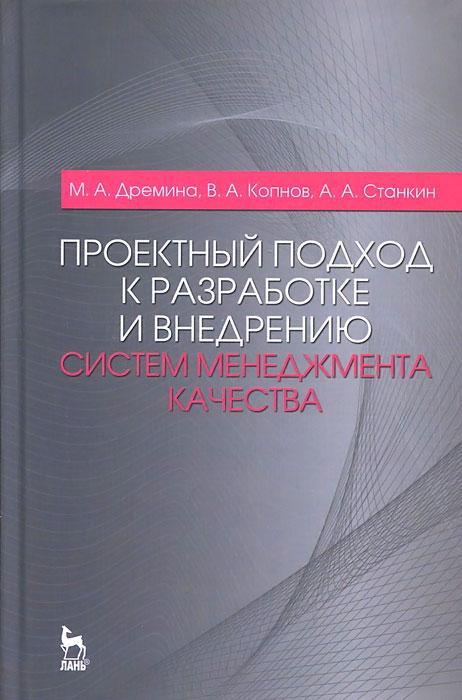 Проектный Менеджмент Учебник 2016