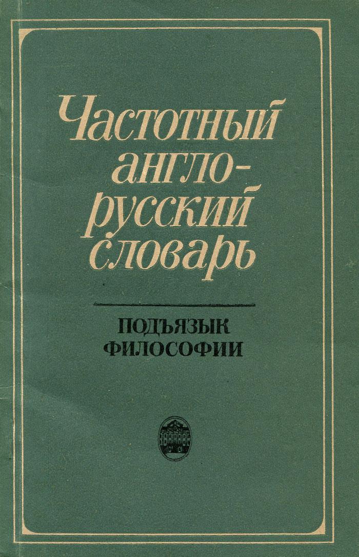 Частотный англо-русский словарь. Подъязык философии