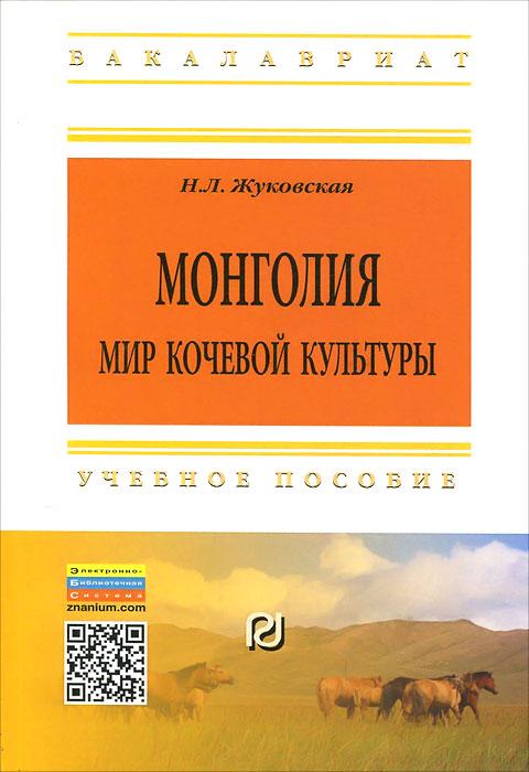 Монголия. Мир кочевой культуры. Учебное пособие ( 978-5-369-01300-7, 978-5-16-009299-7 )