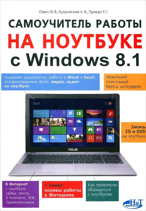 ����������� ������ �� �������� � Windows 8.1