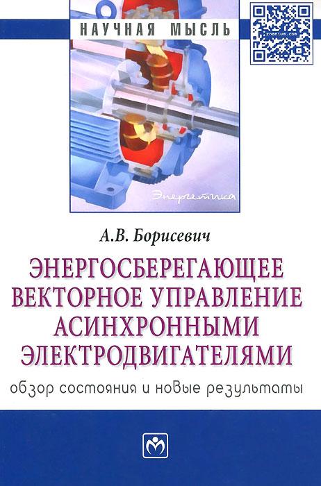 Энергосберегающее векторное управление асинхронными электродвигателями. Обзор состояния и новые результаты ( 978-5-16-009932-3 )