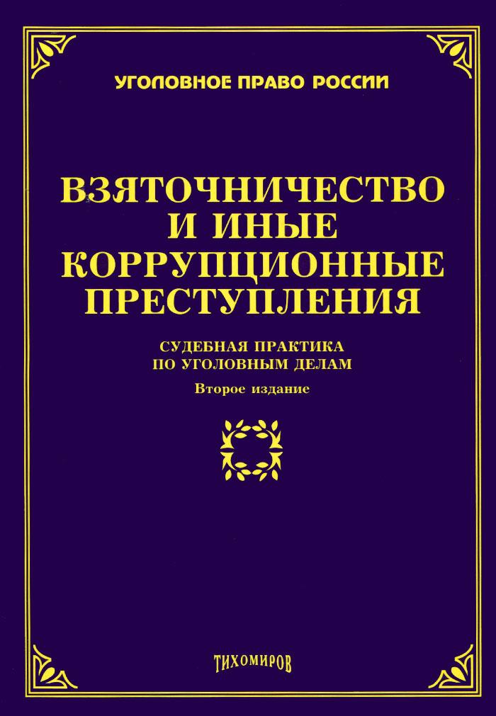 Взяточничество и иные коррупционные преступления. Судебная практика по уголовным делам ( 978-5-89194-797-9 )