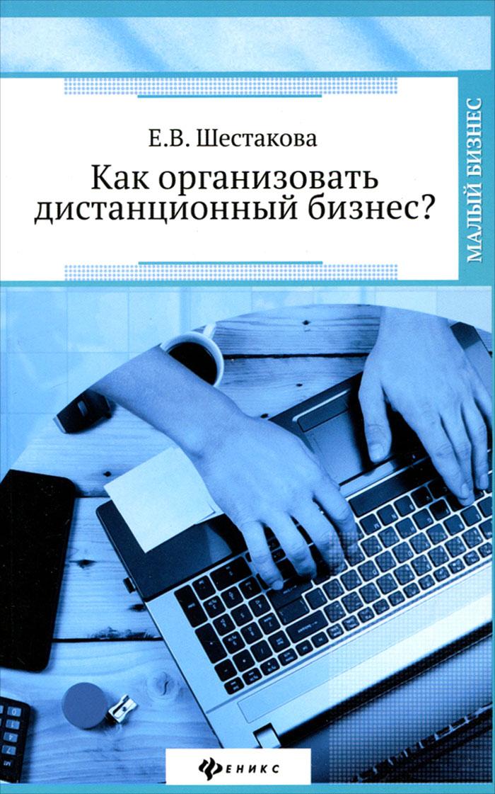 Как организовать дистанционный бизнес? ( 978-5-222-23839-4 )