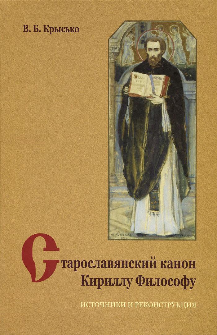 Старославянский канон Кириллу Философу. Источники и реконструкция