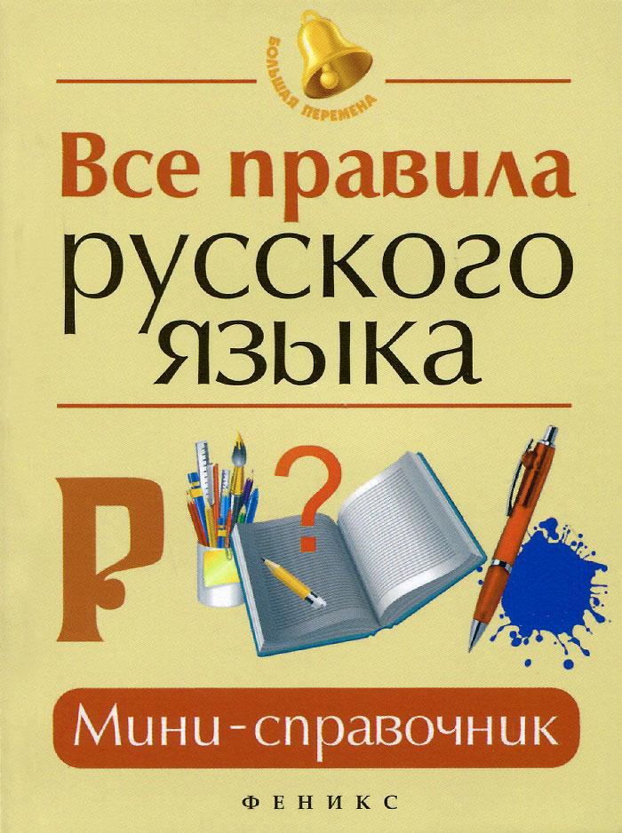 Все правила русского языка ( 978-5-222-24752-5 )