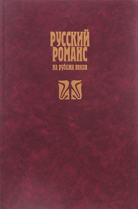 Русский романс на рубеже веков