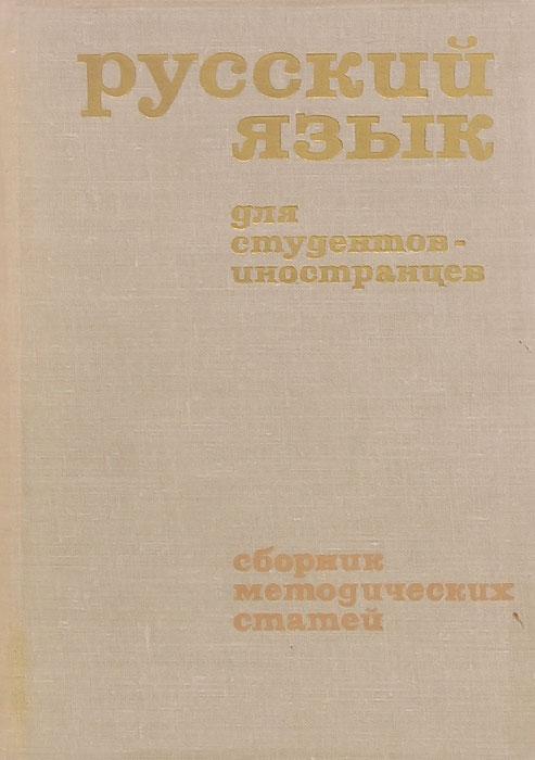 Русский язык для студентов-иностранцев. Сборник методических статей