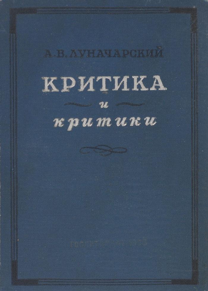 А. В. Луначарский Критика и критики