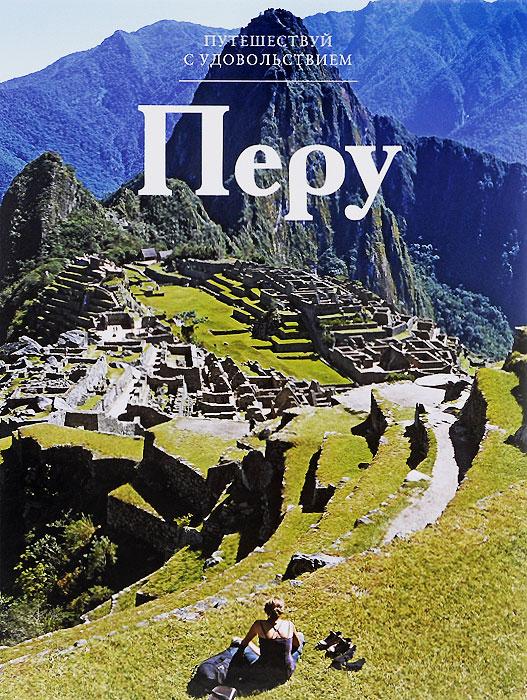 Перу ( 978-5-87107-659-0 )