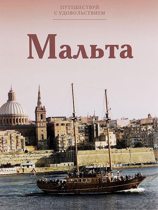 Мальта ( 978-5-87107-655-2 )