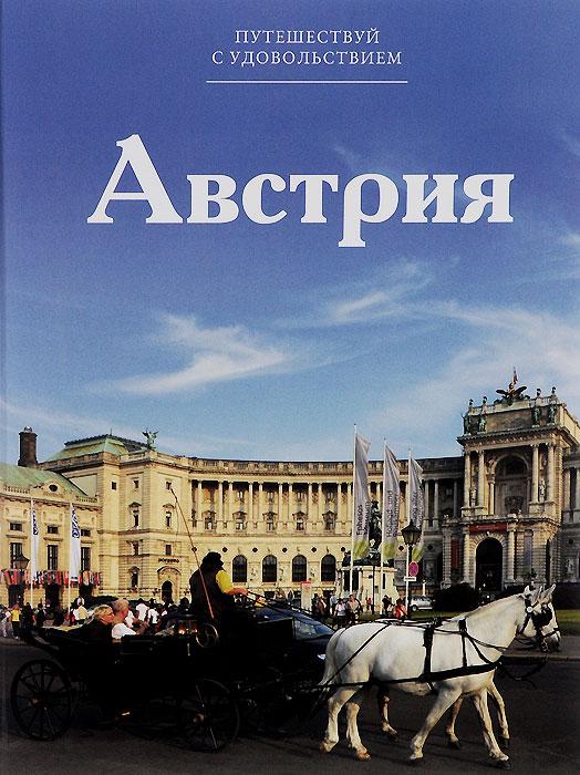 Австрия ( 978-5-87107-669-9 )